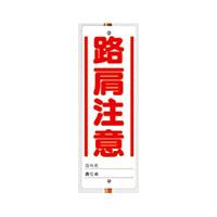 ユニガイド用標識 路肩注意 (338-49)