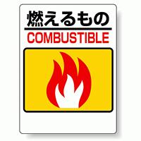 標識 燃えるもの 339-01