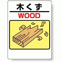 標識 木くず 339-03A