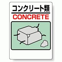 標識 コンクリート類 339-06A