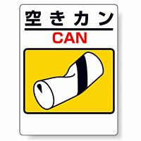 標識 空きカン(空き缶) 339-07