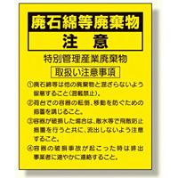 注意 廃石綿等廃棄物 (339-10)