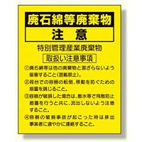廃石綿等廃棄物注意ステッカー (339-13)
