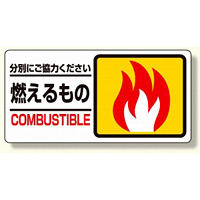分別表示標識 燃えるもの (339-20)