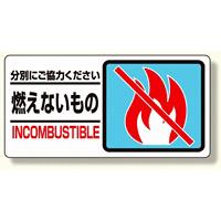 分別表示標識 燃えないもの (339-21)