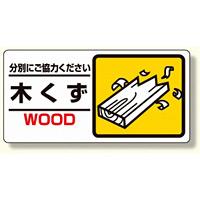 産業廃棄物標識 木くず (339-22)
