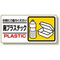 産業廃棄物標識 廃プラスチック (339-24)