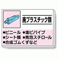 掲示板 廃プラスチック類 339-33
