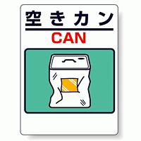 標識 空きカン(ドラム缶) 339-73