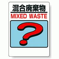 標識 混合廃棄物 339-75