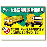 ディーゼル車規制標識 (339-81)