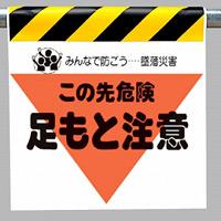 墜落災害防止標識 足もと注意 (340-04)