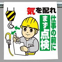 ワンタッチ取付標識 気を配れ仕事の前に.. (340-102)