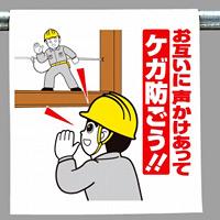 ワンタッチ取付標識 お互いに声かけ.. (340-104)