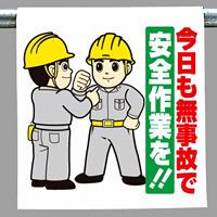 ワンタッチ取付標識 今日も無事故で安全作業を! (340-106)