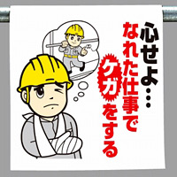 ワンタッチ取付標識 心せよ.. (340-108)