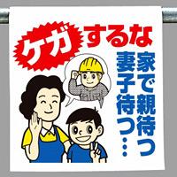 ワンタッチ取付標識 ケガするな.. (340-109)