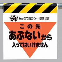 墜落災害防止標識 あぶないから入っては.. (340-11)