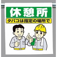 ワンタッチ取付標識 休憩所 (340-112)