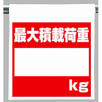 ワンタッチ取付標識 最大積載荷重 (340-113)