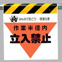 墜落災害防止標識 作業半径内立入禁止 (340-12)