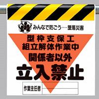 墜落災害防止標識 型枠支保工組立解体 (340-15A)