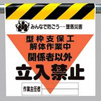墜落災害防止標識 型枠支保工解体作業中 (340-17A)