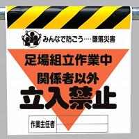 墜落災害防止標識 足場組立作業中 (340-21A)