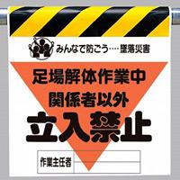 墜落災害防止標識 足場解体作業中 (340-22A)