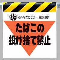 墜落災害防止標識 たばこの投げ捨て禁止 (340-25)