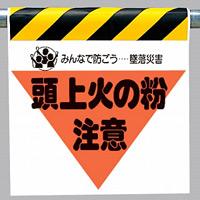 墜落災害防止標識 頭上火の粉注意 (340-27)