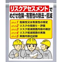 ワンタッチ標識リスクアセスメント (340-36A)