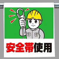 ワンタッチ取付標識 (イラストタイプ) 内容:安全帯使用 (340-52A)