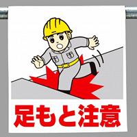 ワンタッチ取付標識 足もと注意 (340-54A)