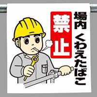 ワンタッチ取付標識 場内くわえたばこ禁止 (340-59A)