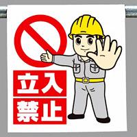 ワンタッチ取付標識 立入禁止 (340-63A)