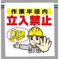 ワンタッチ取付標識 作業半径内立入禁止 (340-65A)