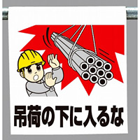 ワンタッチ取付標識 吊り荷の下に入るな (340-66A)