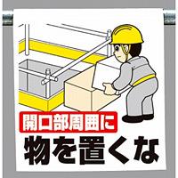 ワンタッチ取付標識 開口部周囲に.. (340-70B)