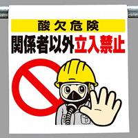 ワンタッチ取付標識 酸欠危険関係者以外.. (340-72)