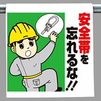 ワンタッチ取付標識 (イラストタイプ) 内容:安全帯を忘れるな (340-79)