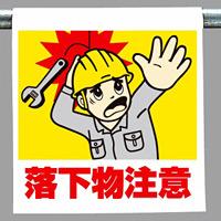 ワンタッチ取付標識 落下物注意 (340-84)