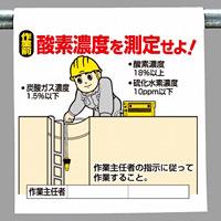 ワンタッチ取付標識 酸素濃度を測定せよ (340-91)