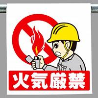 ワンタッチ取付標識 火気厳禁 人物イラスト付 (340-92)