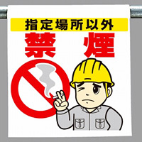 ワンタッチ取付標識 指定場所以外禁煙 (340-93)