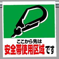 ワンタッチ取付標識 安全帯使用区域です (341-02)