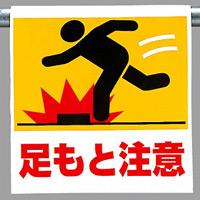 ワンタッチ取付標識 足もと注意 ピクトサイン (341-06)