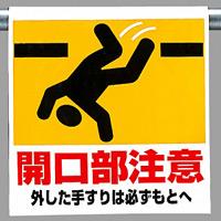 ワンタッチ取付標識 開口部注意 外した手すりは必ずもとへ (341-07)