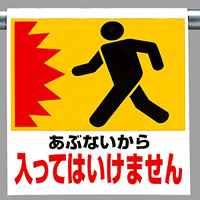 ワンタッチ取付標識 あぶないから (341-12)