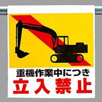 ワンタッチ取付標識 重機作業中につき立入禁止 ピクトサイン (341-19)